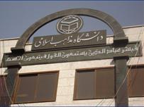 اطلاعیه پذیرش دانشجو از بین برادران و خواهران طلبه رسمی مدارس علوم دینی