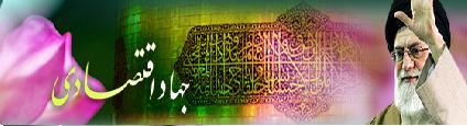متن کامل پیام مقام معظم رهبری به مناسبت سال نو خورشیدی
