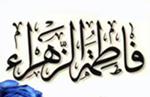 فاطمه رضی الله عنها سرور زنان بهشتي
