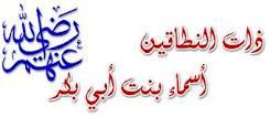 اسماء بنت ابي بکر رضی الله عنهما