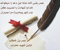 عمر فاروق رضی الله عنه
