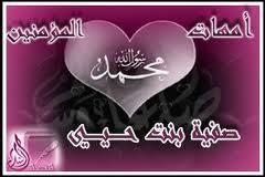 ام المومنین صفيه بنت حُيي رضی الله عنها