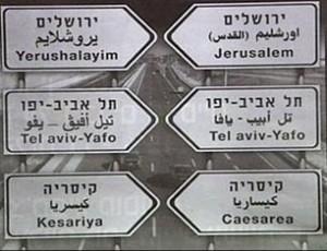 تغییر نام های عربی به عبری