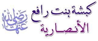 کبشه بنت رافع رضی الله عنها