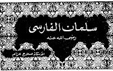 سلمان فارسی (رضی الله عنه)