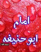 امام ابوحنيفه رحمة الله علیه
