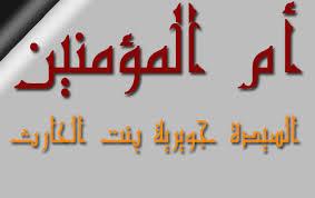 ام المومنین جويريه رضی الله عنها
