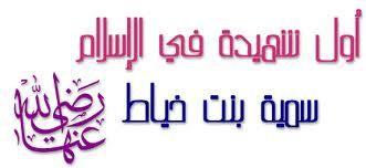 سمیه (رضی الله عنها) اولین شهید اسلام