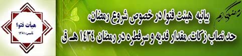 بیانیه هیئت فتوا در خصوص شروع رمضان،حد نصاب زکات، مقدار فدیه و سرفطره در رمضان 1434 هـ. ق