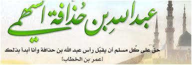 عبدالله بن حذافه السهمي رضی الله عنه