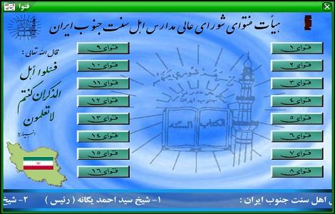 آشنایی با فتواهای هیئت فتوای شورای عالی مدارس اهل سنت جنوب