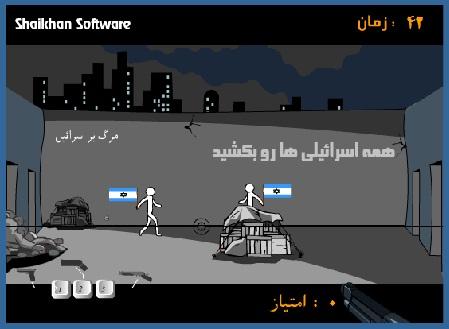 بازی تیراندازی به اسرائیلی های جنایتکار