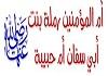ام المؤمنین ام حبیبه رضی الله عنها
