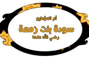 ام المومنین سوده بنت زمعه رضی الله عنها