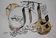 بلال بن رباح  رضی الله عنه