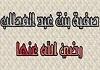 صفیه بنت عبدالمطلب رضیالله عنها