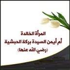 ام ایمن رضی الله عنها