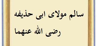 سالم مولای ابوحذیفه رضی الله عنهما