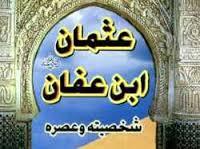 عثمان رضی الله عنه افتخار  تاریخ اسلام