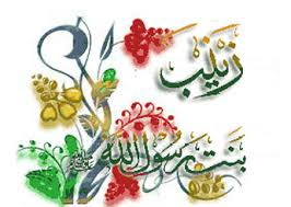 زینب بنت النبی رضی الله عنها