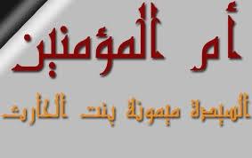 ام المومنین میمونه بنت الحارث رضی الله عنها
