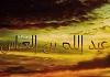 عبدالله بن عباس رضی الله عنهما