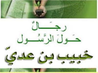 خبیب بن عدی رضی الله عنه