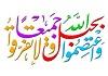 سرود فارسی شمیم وحدت