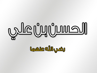 حسن بن علی رضیاللهعنهما