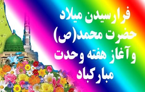 پیام تبریک مدیریت محترم مدرسه علوم دینی اسماعیلیه به مناسبت میلاد رسول الله (ص) و هفته وحدت