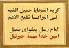 سرود «کریم السجایا» در وصف رسول الله صلی الله علیه و سلم