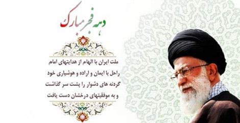 دهه ی فجر و پیروزی انقلاب اسلامی ایران مبارک باد