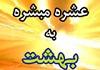 سرود فارسی زیبای «ده یار بهشتی»