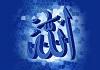 سرود فارسی بسیار زیبای «ایمان عطا کن الله»