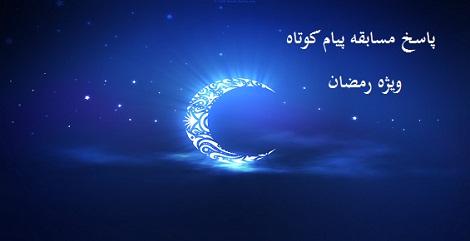 پاسخ مسابقه پیام کوتاه ویژه رمضان «شماره 1» و معرفی برندگان