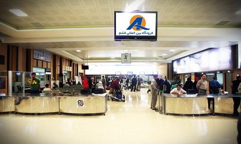 فرودگاه بين المللى قشم