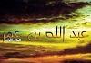 عبدالله بن عمر رضی الله عنهما