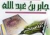 جابر بن عبدالله انصاری رضی الله عنه