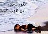 نماهنگ «الموج أرحم» با صدای نعمان الحلو