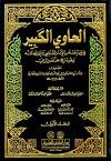 الحاوي الكبير في فقه مذهب الإمام الشافعي وهو شرح مختصر المزني
