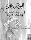 الیوم الآخر في الأديان السماوية والذيانات القديمة