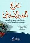 تاريخ الفقه الإسلامي