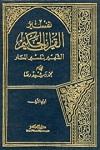 تفسير القرآن الحكيم (تفسير المنار)
