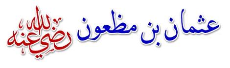 عثمان بن مظعون رضی الله عنه