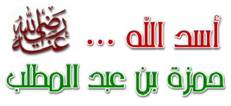 حمزة بن عبدالمطلب رضی الله عنه