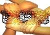 سرود فارسی زیبای «وحدت»