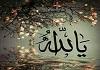 سرود فارسی زیبای «یا الله»