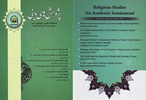 مجموعه مقالات مجله پژوهش های دینی (شماره1)