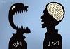 نفی خشونت و افراط گرایی توسط پیامبر (ص)