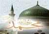 سرود فارسی «آرام جانم نام محمد»